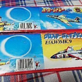 当時物新品【ゴムとばし飛行機】グロスタージェイブリン&ホーカーシド...