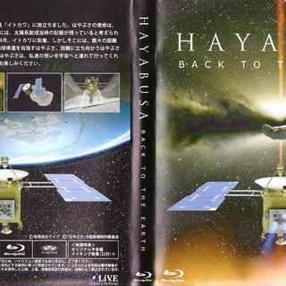 BD HAYABUSA BACK TO THE EARTH