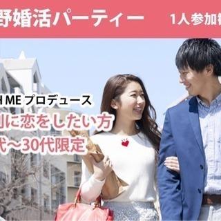 長野婚活パーティー 真剣に恋したい20代〜30代限定!