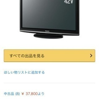 パナソニック42V型 プラズマテレビ