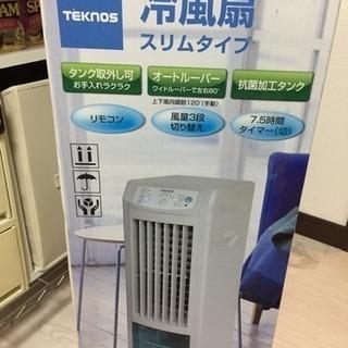冷風扇 未使用品