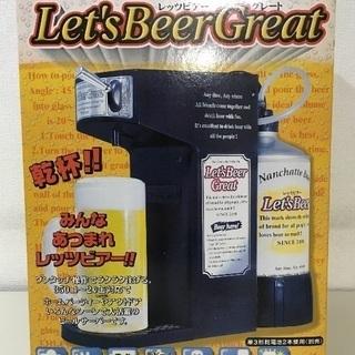 新古品 ビールサーバー Let's Beer Great