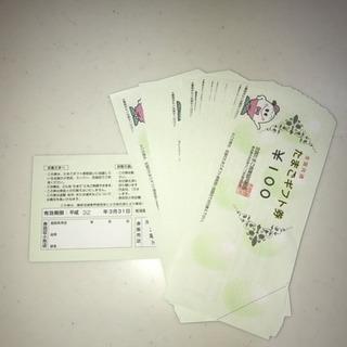 たまごギフト券☆