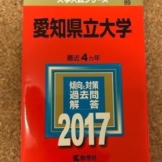 2017年版 赤本:県大、国際教養大、中京大、名古屋外大