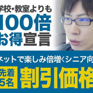【60歳以上シニア向け】日本は長寿の国。まだまだ人生長いです。ネッ...