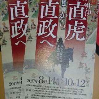 静岡県立美術館「おんな城主 直虎」チケット
