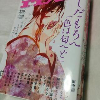 コミックITAN22号