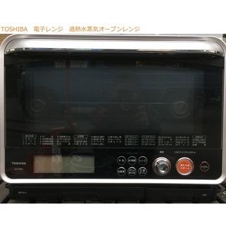 東芝 電子レンジ 過熱水蒸気オーブンレンジ TOSHIBA チン ...