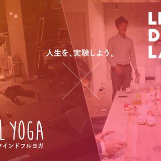 【人生を、実験しよう】マインドフルヨガ × Life Design...