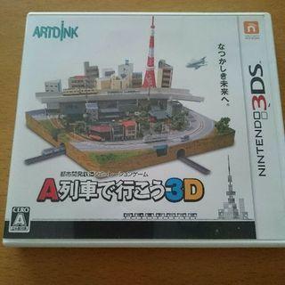 3DS A列車で行こう3D