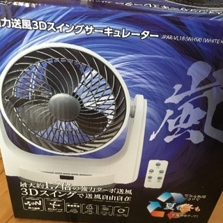 美品★強力送風3Dスイングサーキュレーター扇風機