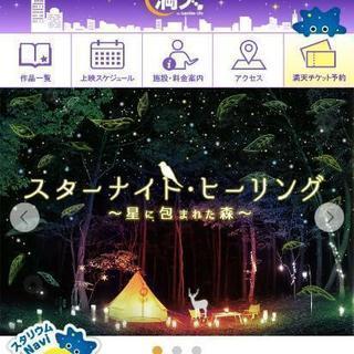 【雲シート】9/29『プラネタリウム 満天』チケット