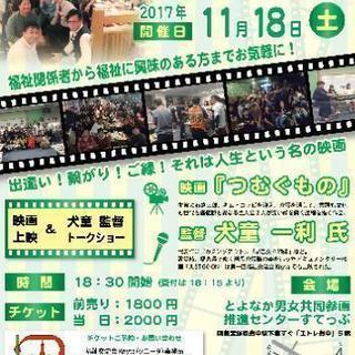 福祉交流会Knyta 映画上映会お知らせ