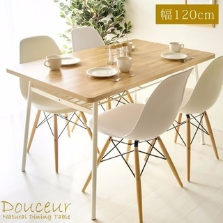 北欧デザイン ダイニングテーブル 木製テーブル