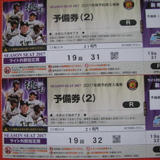 阪神-中日戦 10月5日 ライト外野指定席券 2枚