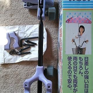 自転車用 傘スタンド ■ 無料