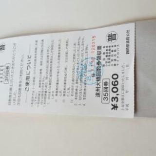 遠州大橋 回数券(12枚)