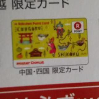ミスド楽天カード【中国、四国地方】