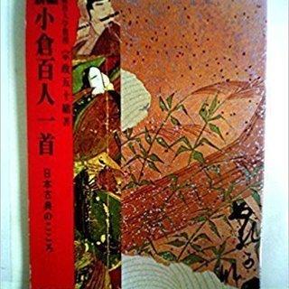 宗政五十緒 (著) 新編小倉百人一首―日本古典のこころ