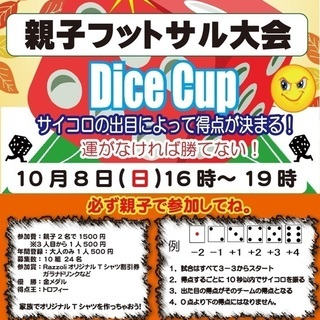 親子フットサル大会(Dice Cup)