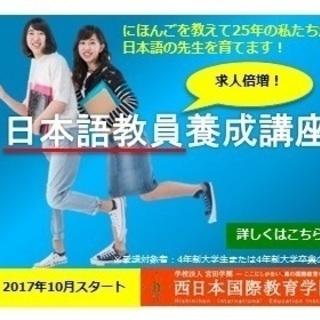 日本語教員養成講座 受講者募集!!