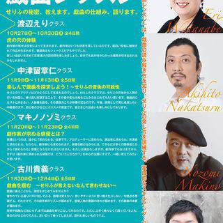 《受講生募集!》 日本劇作家協会「俳優のための戯曲レッスン」 (講...