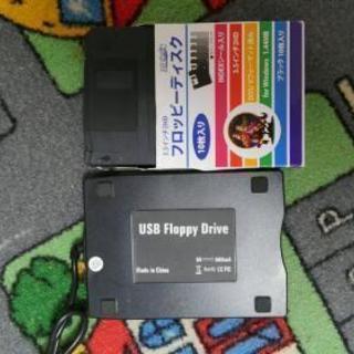USBフロッピードライブ フロッピーディスク