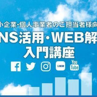 吹田商工会議所主催 SNS活用・W...