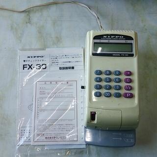 チェックライタ NIPPO製 FX-30