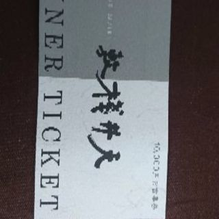 天井桟敷の食事券
