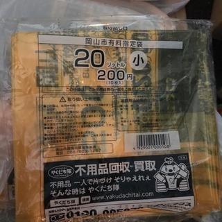岡山市指定ゴミ袋