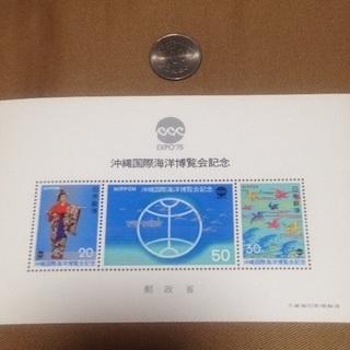 沖縄エキスポ 記念切手 コイン