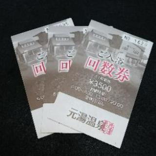 鳥取市 元湯温泉 回数入浴チケット 3セットあり!