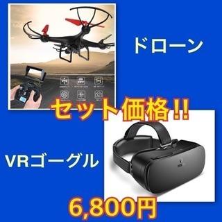 最終セット価格!ドローン&VRゴーグル