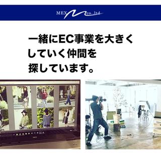 【ファッションブランド】ネット通販運営スタッフ急募 / 商品登録な...
