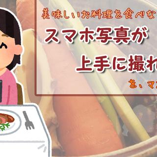 【スマホ写真教室】《インスタ映え抜群!日本一美味しいお料理を頂きな...