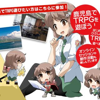 鹿児島TRPG倶楽部は、鹿児島県で活動しているTRPGサークルです...