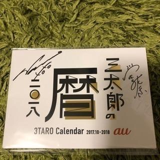 カレンダー菜々緒さんと川栄李奈さん直筆のサイン入りの画像