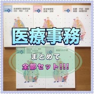 お得!!【美品】医療事務 資格を目指す方へ テキストセット!!