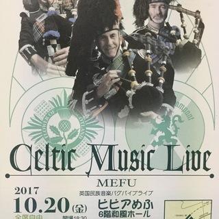Celtic Music Live  バグパイプコンサート