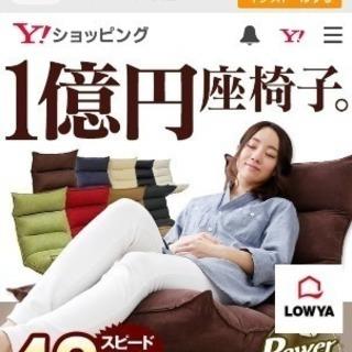 リクライニング座椅子(高反発/42...