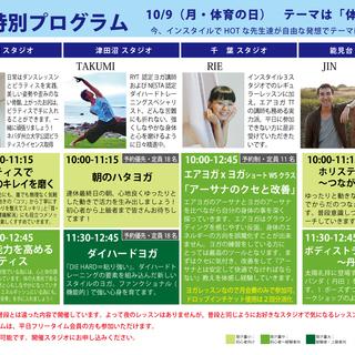 10/9(月・体育の日)はインスタイル豊洲スタジオでヨガ体験!