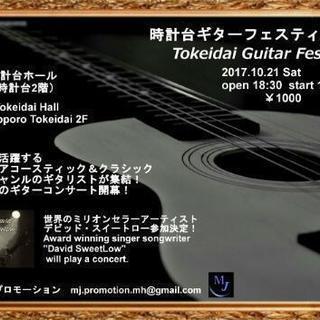 時計台ギターフェスティバル