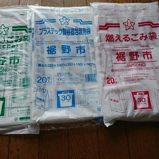 ゴミ袋(燃える・不燃・プラ)