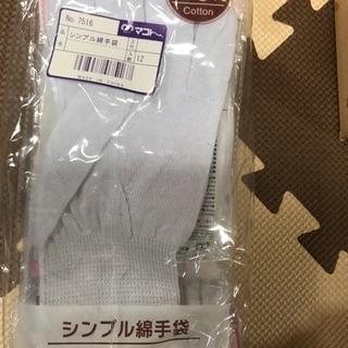 新品!綿白手袋12セット