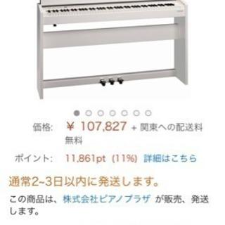 ローランド 電子ピアノ
