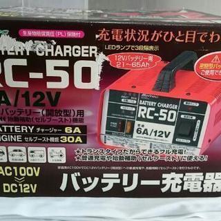【未使用品】大自工業株式会社 バッテリー充電器