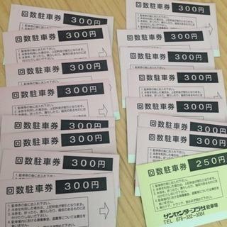 三宮センター街 駐車場チケット 回数券 4750円分