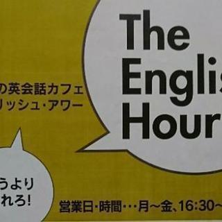 英会話サークル
