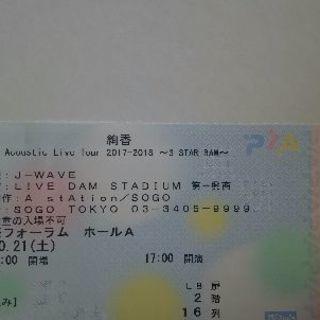 ☆絢香☆ 10/21(土) 東京国際フォーラム ホールA 2階16...